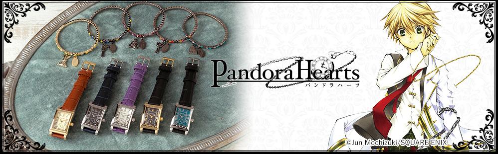『PandoraHearts(パンドラハーツ)』コラボの腕時計とブレスレットが登場!