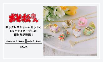 『おそ松さん』より、ネックレスチャームセットと財布が登場!
