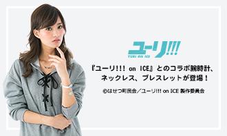 『ユーリ!!! on ICE』とのコラボ腕時計&アクセサリーのご紹介♪