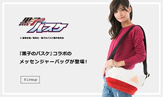 『黒子のバスケ』コラボのメッセンジャーバッグが登場です!