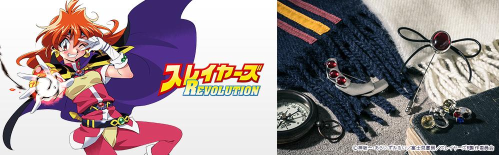 『スレイヤーズ』よりイヤリングとフード付きストール&ストールピンセットが登場!
