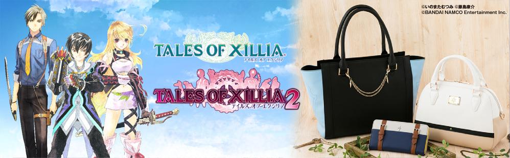 『テイルズ オブ』シリーズより『テイルズ オブ エクシリア』、『テイルズ オブ エクシリア2』のバッグと財布が登場