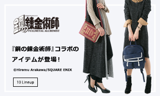 『鋼の錬金術師』コラボのバッグ、バッグチャーム、マルチカードケース、名刺入れが登場!