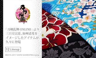 『刀剣乱舞-ONLINE-』×SuperGroupies ポップアップストア@西武池袋本店 開催決定
