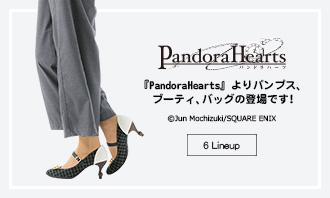 『PandoraHearts(パンドラハーツ)』コラボのパンプスとブーティ、バッグが登場!