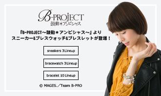 『B-PROJECT~鼓動*アンビシャス~』より「キタコレ」「THRIVE」「MooNs」コラボが新登場!