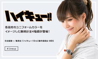 『ハイキュー!!』より烏野モデル、青葉城西モデル、音駒モデル、梟谷モデルの腕時計が一挙リリース!
