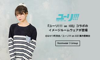 『ユーリ!!! on ICE』より、コラボルームウェアが登場