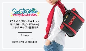 『うたの☆プリンスさまっ♪ マジLOVEレジェンドスター』コラボのバッグが登場!