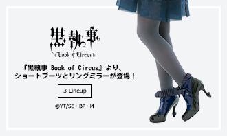 『黒執事 Book of Circus』より枢やな先生デザインのショートブーツと、劇中のリング風ミラーが登場です!