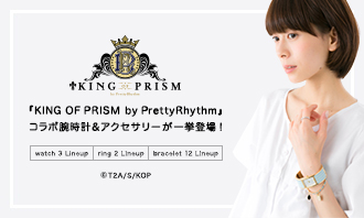 『KING OF PRISM by PrettyRhythm』コラボの腕時計、リング、ブレスレットが登場!