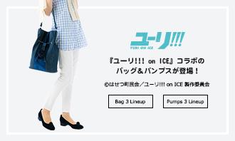 『ユーリ!!! on ICE』コラボのパンプスとバッグが登場!