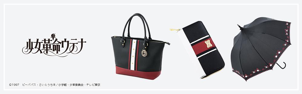 『少女革命ウテナ』コラボのバッグ、財布、傘が登場です。