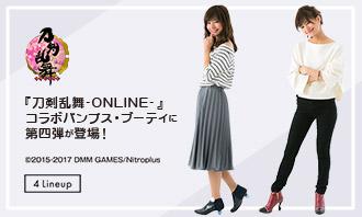 『刀剣乱舞-ONLINE-』コラボパンプス・ブーティの第四弾が登場!
