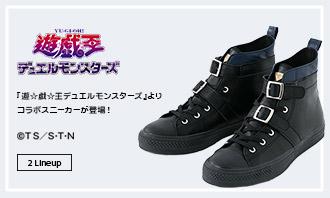 「遊☆戯☆王デュエルモンスターズ」よりハイカットスニーカーが登場!