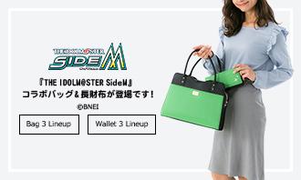 『THE IDOLM@STER SideM』より、バッグと長財布が登場!