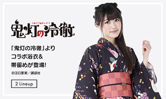 『鬼灯の冷徹』よりコラボ浴衣&帯留めが登場!