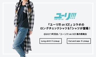 『ユーリ!!! on ICE』コラボよりロングチェックシャツ&Tシャツがリリース!