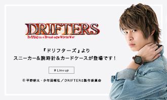 『ドリフターズ』より、コラボ腕時計&カードケース&スニーカーが登場です!
