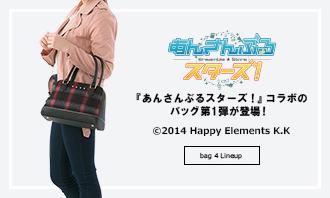 『あんさんぶるスターズ!』コラボよりユニットモチーフのバッグ第1弾が登場!