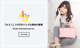 『A3!』コラボのバッグと財布が登場!