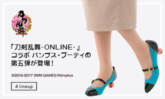 『刀剣乱舞-ONLINE-』コラボパンプス・ブーティの第五弾が登場!
