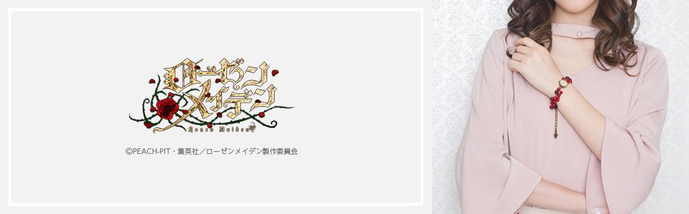 『ローゼンメイデン』より腕時計&財布&ブレスレットが登場!
