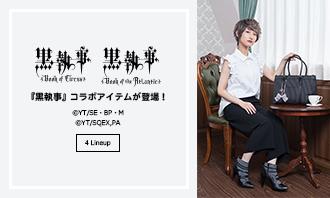 『黒執事』シリーズより、死神モデルバッグ&葬儀屋モデルブーツのコラボアイテムが登場!