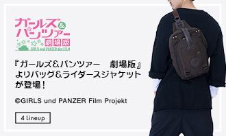 『ガールズ&パンツァー 劇場版』よりバッグ&ライダースジャケットが登場!