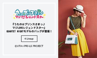 『うたの☆プリンスさまっ♪ マジLOVEレジェンドスター』より、QUARTET NIGHTモデルのコラボバッグが登場!