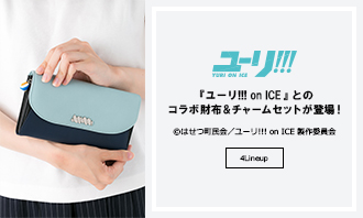 『ユーリ!!! on ICE』コラボアイテムに財布、チャームセットが登場!