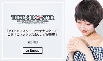 『アイドルマスター プラチナスターズ』よりネックレス&リングが12種ずつ登場!