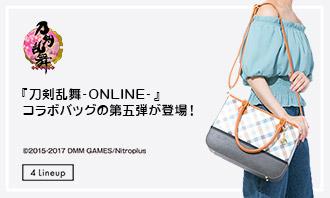 『刀剣乱舞-ONLINE-』コラボ バッグの第五弾が登場!