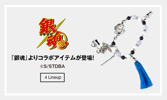 『銀魂』より、コラボ腕時計&チャームセットが登場!