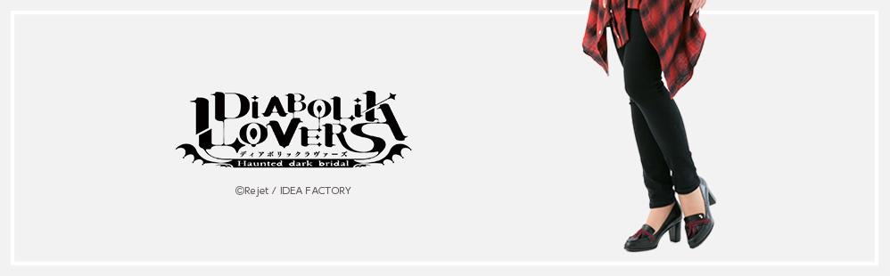 『DIABOLIK LOVERS』よりコラボパンプスが登場!