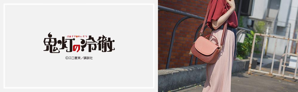 『鬼灯の冷徹』より、まきみきモデルバッグと幼馴染モデルのミラー&ポーチが登場!