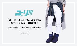 『ユーリ!!! on ICE』コラボに新アイテムが一挙登場!