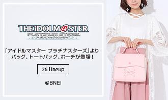 『アイドルマスター プラチナスターズ』よりバッグとトートバッグ、ポーチが登場です!