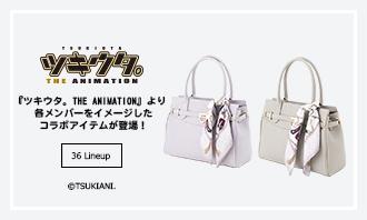 『ツキウタ。 THE ANIMATION』より各メンバーをイメージしたコラボアイテムが登場!