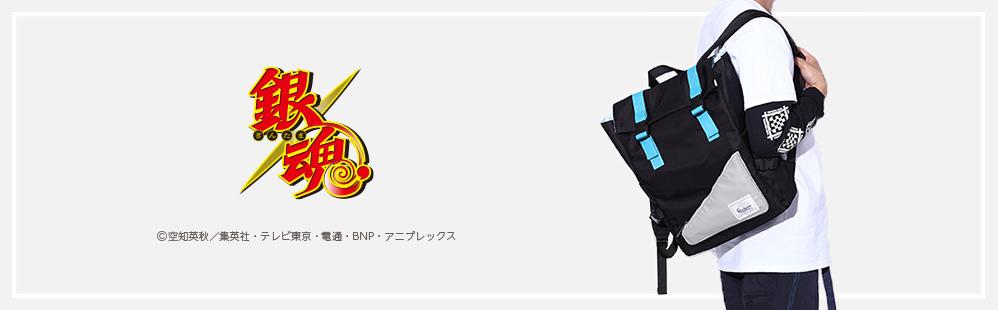 『銀魂』より、コラボリュック4種が登場!