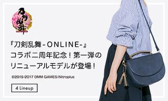『刀剣乱舞-ONLINE-』コラボ第一弾のバッグが新しくなって登場!
