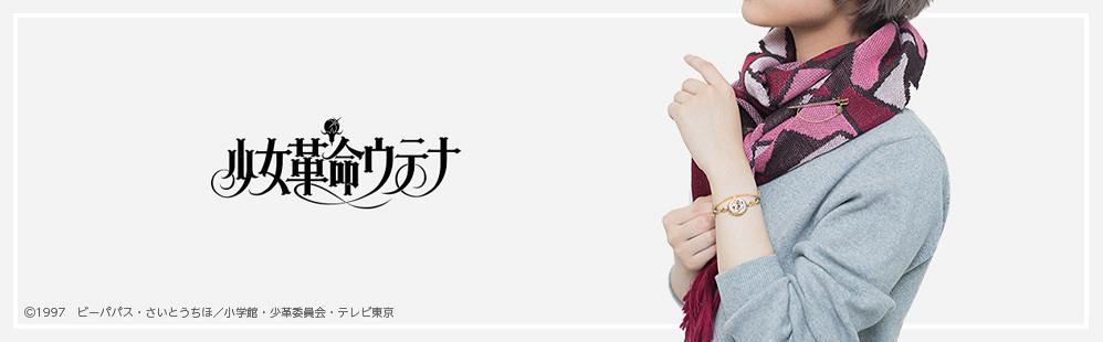 『少女革命ウテナ』より腕時計&ストール&ブローチが登場!