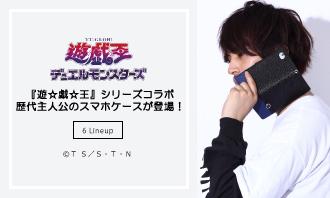 『遊☆戯☆王』シリーズより、スマートフォンケースが登場!