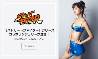 『ストリートファイター』シリーズコラボのランジェリーセットが登場!