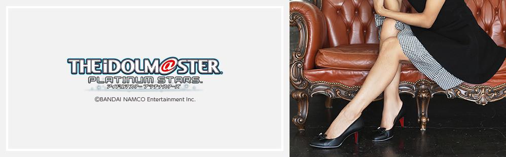 『アイドルマスター プラチナスターズ』よりパンプス12種類が登場です!