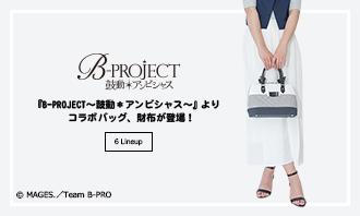 『B-PROJECT~鼓動*アンビシャス~』とのコラボバッグ&財布が登場