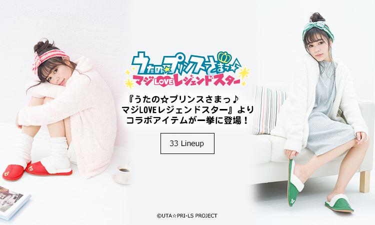 『うたの☆プリンスさまっ♪ マジLOVEレジェンドスター』コラボのルームシューズ&ヘアターバンブレスレットが登場!
