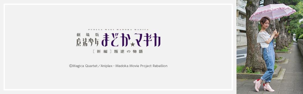 『魔法少女まどか☆マギカ』より、レインシューズ&傘が登場!