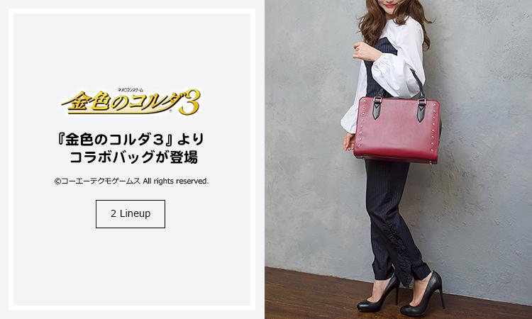 『金色のコルダ3』より、バッグが登場!