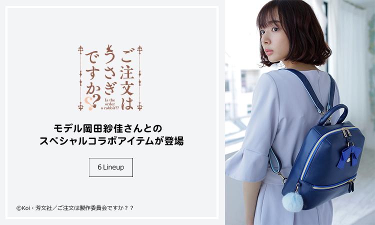 『ご注文はうさぎですか??』と人気モデル岡田紗佳さんのスペシャルコラボアイテムが登場!